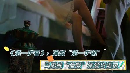 """《第一炉香》选角太失败!彭于晏挑战""""柔弱""""美男子,没眼看"""