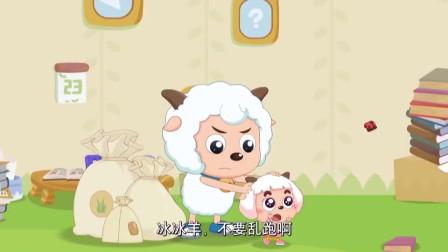 喜羊羊与灰太狼:大家忙碌搬东西,美羊羊负责照看冰冰羊