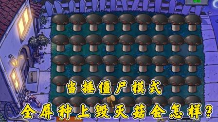 在捶僵尸模式中,全屏种上毁灭菇炸坑,会怎样?