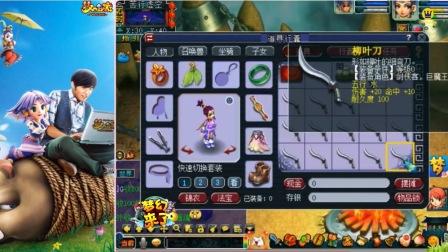 梦幻西游:玩家用0级柳叶刀充当60级狼牙刀来卖,被烤火十几年