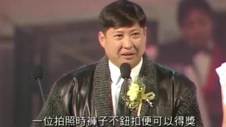 洪金宝当年为陈百强颁奖,大哥谈吐幽默,观众大笑不止!