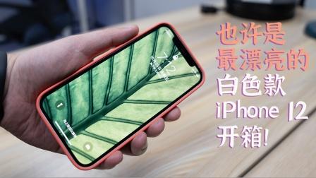 这也许是最漂亮的白色款 iPhone 12 开箱