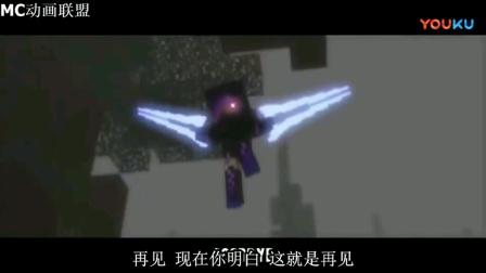我的世界MC动画:破碎第5集