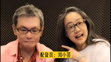 周星驰和袁咏仪幕后配音原声重现,香港电影的味道