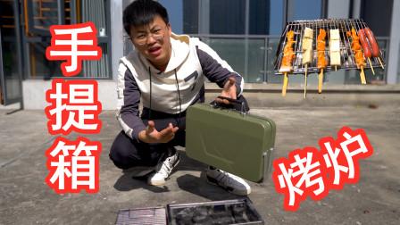 """花188块钱买来一个""""手提箱"""",其实它是一个烧烤炉!"""