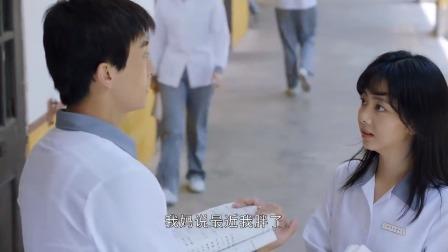 亲爱的麻洋街:马晓晓被保送北大,易东东决定去北京上学