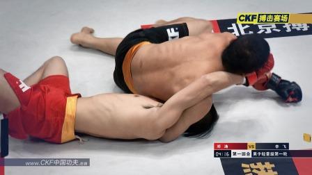 邓涛VS李飞/男子60公斤级#CKF天天赛场#