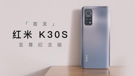 红米 K30S 至尊纪念版上手体验:出道吧,K30 天团!