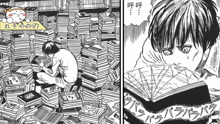 狂背150000本书,会让人变成什么样《伊藤润二:藏书幻影》