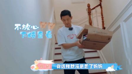新生日记:GAI和妈妈因为王斯然爸妈回家吵架,气得宁愿花钱请煮饭保姆