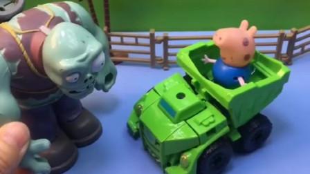 巨人僵尸又想为难乔治,小汽车变身成大恐龙,这可真是强大