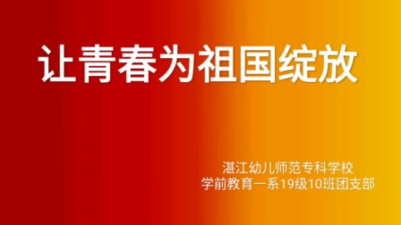 """湛江幼儿师范专科学校学前教育一系19级10班团支部""""让青春为祖国绽放""""主题团日活动"""