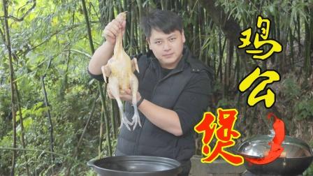 大砂锅做地道重庆鸡公煲,还能边吃边涮