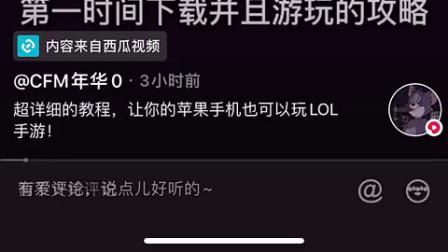 LOL英雄联盟手游苹果iOS详细下载教程