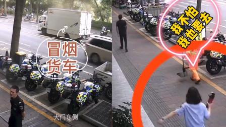 货车冒着浓烟驶经交警队门前 交警拦停后齐心协力迅速扑灭