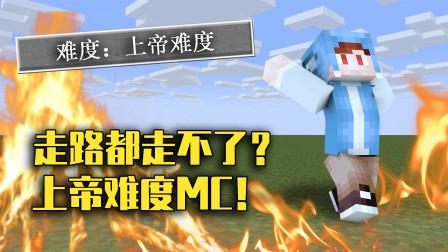 我的世界:上帝难度的MC!生活都不能自理,你敢挑战吗?