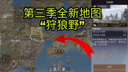 """明日之后:全新地图""""狩狼野""""!针对新手玩家?任务模式大变样"""