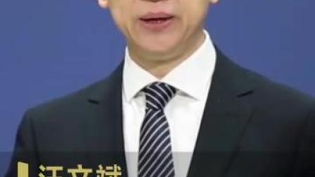美代表攻击中国与联合国的合作?外交部:不要拿无理当真理,拿谎言当武器!