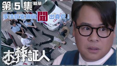 木棘证人第5集精华:李浩帆靠个鼻闻出真凶!