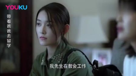 姑娘国外留学,第一次去寄宿家庭,结果从电视看出这家人的不对劲