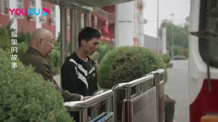 幸福里的故事:金大妈一路尾随,发现周大爷踏上了去公墓的公交车