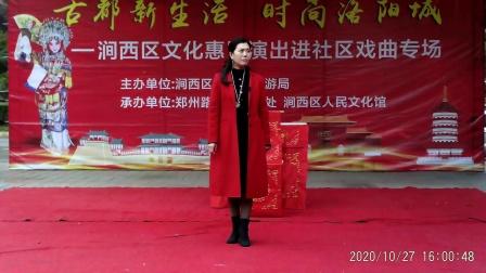 豫剧唱段(环环她低头无言轻轻离去)洛阳陈凤歌演唱