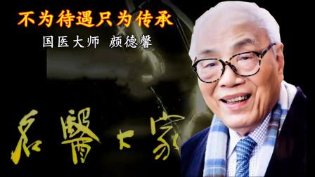 纪念国医大师颜德馨,不为待遇只为传承 (2)