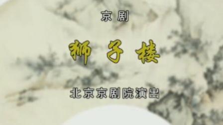 京剧《狮子楼》詹磊 李根主演 北京京剧院演出