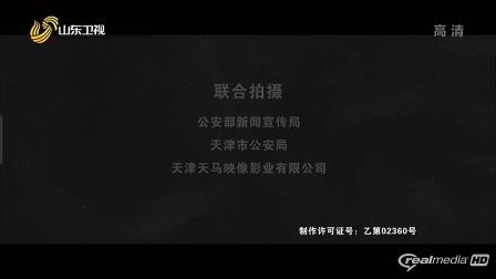 2020年山东卫视高清版广告86