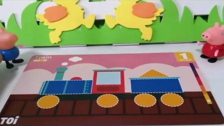 少儿玩具:佩奇用几何积木帮助乔治拼了一个小火车!