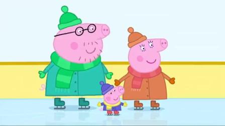 小猪佩奇:佩奇第一次滑冰,却口出狂言,结果闹出了大笑话!