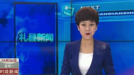 本地资讯:2020年10月26日礼县新闻