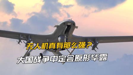 亚阿冲突无人机成未来焦点?大国体系防空面前,无人机将毫无胜算
