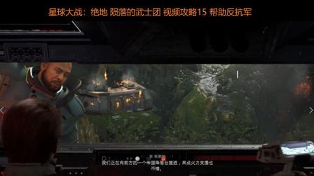 星球大战:绝地 陨落的武士团 视频攻略15 帮助反抗军