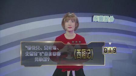 """""""碧云天,黄叶地,北雁南飞""""出自哪部元杂剧?"""