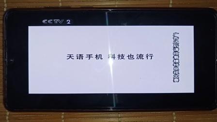 2008.11.21天语手机 科技也流行