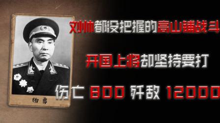 刘帅都没把握的高山铺战斗,开国上将坚持要打,8百人歼敌1万二