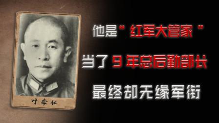 """他是""""红军大管家"""",当了9年总后勤部长,最终却无缘军衔"""