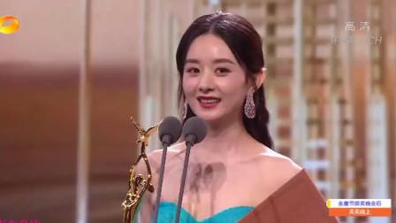 2020金鹰奖颁奖晚会:赵丽颖凭借《知否》荣获观众喜爱的女演员奖