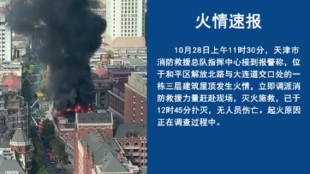 突发!天津一栋老房子屋顶发生火灾 现场浓烟滚滚火光冲天