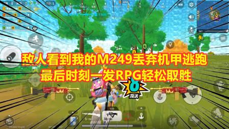 香肠派对:敌人看到我的M249丢弃机甲逃跑,最后时刻RPG一发取胜