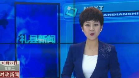 本地资讯:2020年10月27日礼县新闻