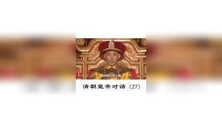 胥渡吧:清朝皇帝对话(27)