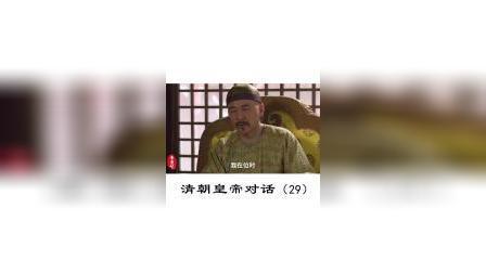 胥渡吧:清朝皇帝对话(29)