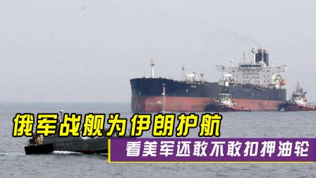 伊朗千里送石油,俄军战舰亲自护航,看美军还敢不敢扣押油轮