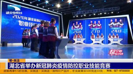 湖北省举办新冠肺炎疫情防控职业技能竞赛