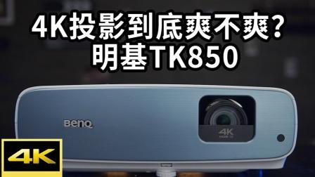 万元以上的专业4K投影到底爽不爽?明基TK850