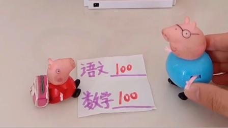 佩奇考试回来了,佩奇说自己考得很好,猪爸爸要带佩奇买吃的