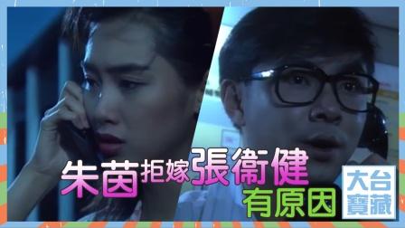 【大台寶藏】朱茵拒嫁張衞健有原因