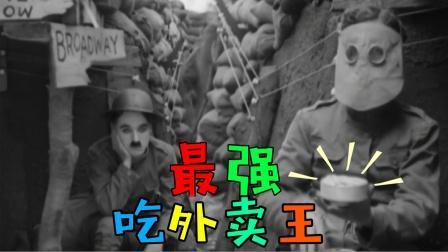 卓别林吃外卖被人暗算闹笑话,四川话搞笑